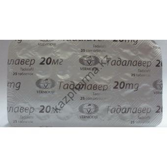 Тадалавер (Тадалафил) VERMODJE 25 таблеток (1таб 20 мг) - Алматы